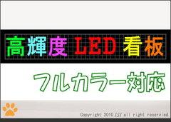 工場直販の中型LED看板 ★価格明示販売★中型LED電光看板 超高輝度(フルカラー 1段6列 480m...