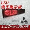 LED電光掲示板室内用(単色1段6列128mm)、LED看板、LED看板広告、LEDボード、イメージ広告