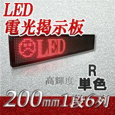 LED電光掲示板室外用(単色1段6列200mm)、LED看板、LED看板広告、中型LED看板、大型LED看板