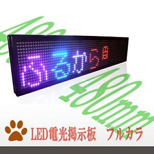 縦にも横にも使える 業務用LED電光掲示板!業界最安値卸し価格 省エネLED 節電対応 超高輝度LED...