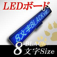 LED電光掲示板(【青色LED】全角8文字版)BLACK−LED電光表示板、小型LED看板、LED看板広告、LEDボード