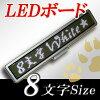 LED電光掲示板(【白色】全角8文字版)−LED電光表示板、小型LED看板、LED看板広告、LEDボード