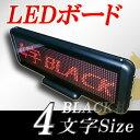 LEDボード64赤BLACK (赤LED 全角4文字 黒枠)表示...