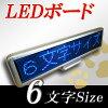 LED電光掲示板(【青色】全角6文字版)−LED電光表示板、小型LED看板、LED看板広告、LEDボード