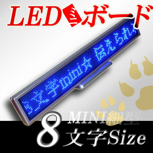 LEDミニボード128青(青色LED スリムミニ 全角8文字)表示器LED電光表示、小型電光掲示板、LEDサ...