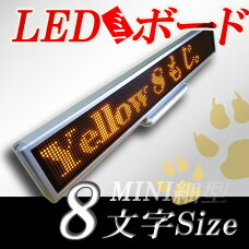LED電光掲示板(黄色スリムミニ全角8文字)−LED電光表示板、小型LED看板、LED看板広告、LEDボード
