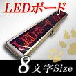 LED電光掲示板(全角8文字版)−LED電光表示板、小型LED看板、LED看板広告、LEDボード