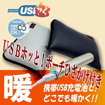 HOTTEM USB対応あったか携帯ひざかけポーチ毛布付き(ネイビー)【autumn_D1810】