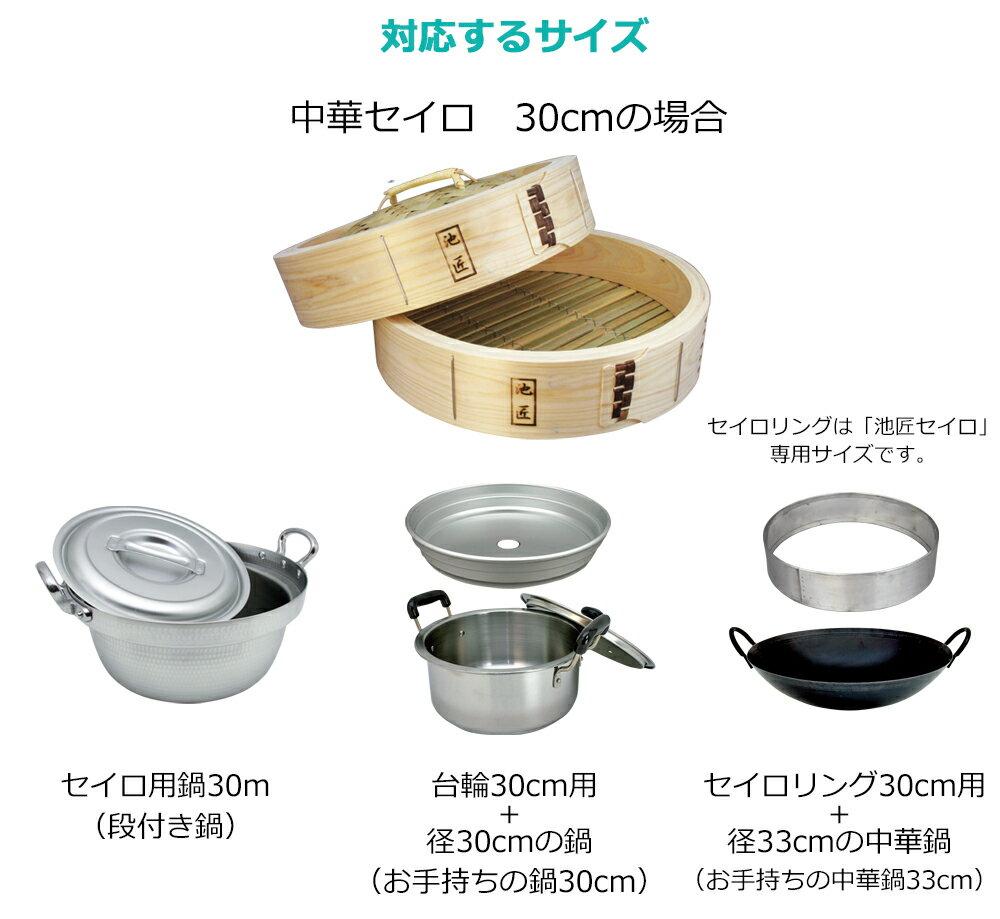 池匠ひのき中華セイロ(蒸篭)(身・蓋セット)30cm