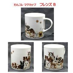 わんコレ 陶器製マグカップ フレンズB[I'sキッチン]