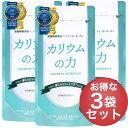 【3袋セット】 カリウムの力 サプリ 【管理栄養士推奨!】
