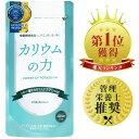 【楽天1位/3冠達成!】 カリウムの力 サプリ 【管理栄養士