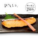 サーモン味噌漬け 2切れ 同梱にお薦め /お中元/ギフトに 西京漬け/漬け魚/お取り寄せグルメ/酒の肴にトロサーモン/焼き魚