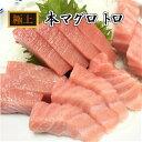 本マグロ 大トロ・中トロ・赤身セット500gまぐろ 本まぐろ生 トロ お取り寄せグルメ 刺身 鮮魚 寿司 ギフト