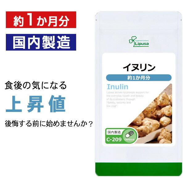【15%ポイントバック】イヌリン約1か月分C-209送料無料リプサLipusaサプリサプリメント