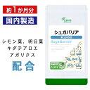 【10%ポイントバック】シュガバリア 約1か月分 C-223 送料無料 リプサ Lipusa deal_10 サプリ サプリメント ビタミンK アガリクス