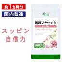 【公式】薔薇プラセンタ 約1か月分 T-674 送料無料 リプサ Lipusa deal_20 サプリ サプリメント 美容サプリ バラ プラセンタ