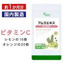 【10%OFFセール】アムラエキス 約1か月分 T-676 送料無料 リプサ Lipusa サプリ サプリメント ビタミンC