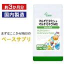 【20%ポイントバック】マルチビタミン+マルチミネラル粒 約3か月分 T-701 送料無料 リプサ Lipusa deal_20 サプリ サプリメント ビタミン ミネラル