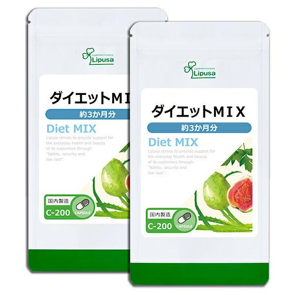 【20%OFFクーポン有】ダイエットMIX 約3か月分×2袋 C-200-2 (旧商品名:減肥丸) 送料無料 リプサ Lipusa サプリ サプリメント ギムネマ マカ画像