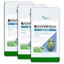 【10%ポイントバック】青パパイヤダイエット 約1か月分×3袋 C-212-3 送料無料 リプサ Lipusa deal_10 サプリ サプリメント 酵素 ダイエットサプリ