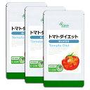 【条件なし!10%OFFクーポン有】トマトダイエット 約1か月分×3袋 C-226-3 送料無料 リプサ Lipusa サプリ サプリメント リコピン