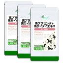【公式】馬プラセンタ+馬サイタイエキス 約1か月分×3袋 C-260-3 送料無料 リプサ Lipusa deal_10 サプリ サプリメント ヒアルロン酸