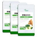 【15%ポイントバック】肝臓エキス 約1か月分×3袋 C-301-3 送料無料 リプサ Lipusa サプリ サプリメント ウコン スルフォラファン タンパク質 ビタミン