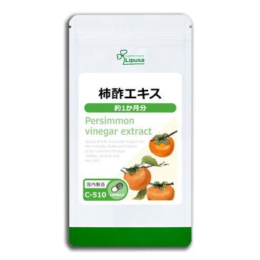 【ポイント20倍】 柿酢エキス 約1か月分 C-510 送料無料 リプサ Lipusa サプリ サプリメント