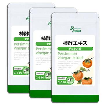 【ポイント20倍】 柿酢エキス 約1か月分×3袋 C-510-3 送料無料 リプサ Lipusa サプリ サプリメント