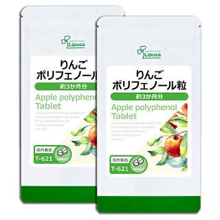りんごポリフェノール粒