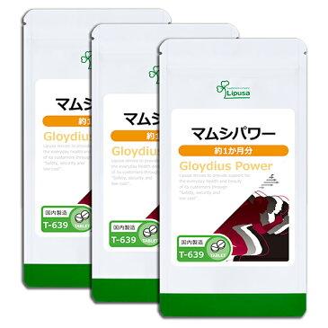 【7%OFFクーポン有】 マムシパワー 約1か月分×3袋 T-639-3 送料無料 リプサ Lipusa サプリ サプリメント