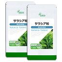 サラシア粒 約3か月分×2袋 T-663-2 送料無料 リプサ Lipusa サプリ サプリメント ダイエットサプリ