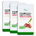 【20%OFFクーポン有】 ザクロ種子エキス+大豆イソフラボン 約1か月分×3袋 T-672-3 送料無料 リプサ Lipusa サプリ サプリメント その1