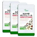 【20%OFFクーポン有】 カカオ豆ポリフェノール 約1か月分×3袋 T-675-3 送料無料 リプサ Lipusa サプリ サプリメント その1