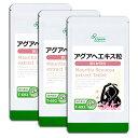 【公式】アグアヘエキス粒 約1か月分×3袋 T-692-3 送料無料 リプサ Lipusa deal_10 サプリ サプリメント 美容 サプリ