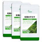 【20%OFFセール】松葉のチカラ 約1か月分×3袋 T-765-3 送料無料リプサ Lipusa サプリ サプリメント