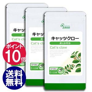【最大1,000円OFFクーポン有】 キャッツクロー 約1か月分×3袋 C-116-3 送料無料 リプサ Lipusa サプリ サプリメント