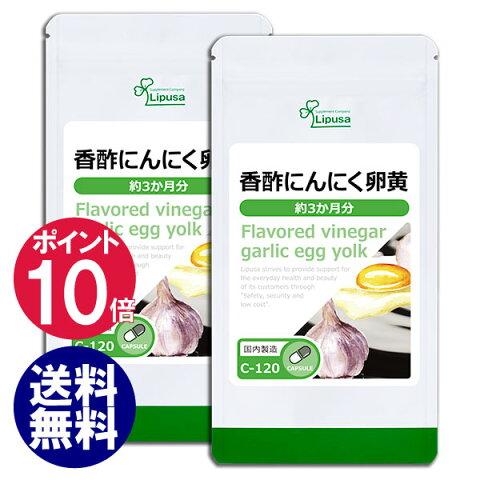 【ポイント10倍】 香酢にんにく卵黄 約3か月分×2袋 C-120-2 送料無料 リプサ Lipusa サプリ サプリメント