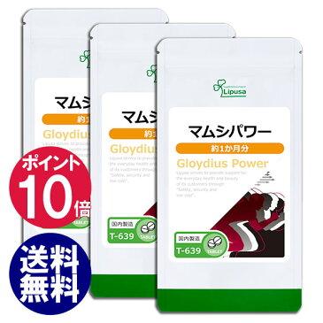 【ポイント10倍】 マムシパワー 約1か月分×3袋 T-639-3 送料無料 リプサ Lipusa サプリ サプリメント