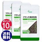 【ポイント10倍】 フランス海岸松粒 約1か月分×3袋 T-705-3 送料無料 リプサ Lipusa サプリ サプリメント