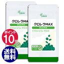 【10%OFFセール】クロレラMAX 約3か月分×2袋 T-725-2 送料無料 リプサ Lipusa サプリ サプリメント ビタミン マグネシウム