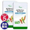 【ポイント5倍】カプサイシンダイエット 約3か月分×2袋 C-227-2 送料無料 リプサ Lipusa サプリ サプリメント ダイエットサプリ 燃焼