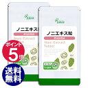 【ポイント5倍】 ノニエキス粒 約3か月分×2袋 T-684-2 送料無料 リプサ Lipusa サプリ サプリメント