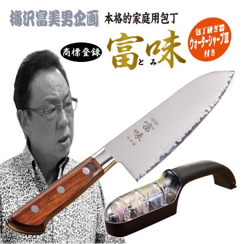 梅沢富美男 包丁 富味 家庭用料理包丁 とみ