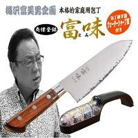 梅沢富美男包丁企画家庭用料理包丁富味とみシャープナーセット