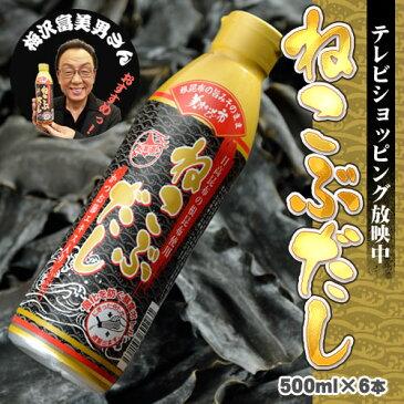 ねこぶだし(ボトルタイプ)《北海道日高昆布の栄養豊富な根昆布を使用!》500ml×6本 だし/日高昆布/出汁/ねこんぶだし