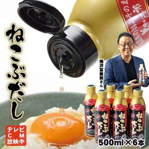 ねこぶだし(グルメ大賞受賞 だし部門)《北海道日高昆布の栄養豊富な根昆布を使用!》500ml×6本 だし/日高昆布/出汁/ねこんぶだし