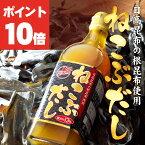 【ポイント10倍】ねこぶだし《北海道日高昆布の栄養豊富な根昆布を使用!》500ml×6本 だし/日高昆布/出汁/ねこんぶだし