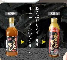 ねこぶだしボトルタイプ《北海道日高昆布の栄養豊富な根昆布を使用!》500ml×6本だし/日高昆布/出汁/ねこんぶだし